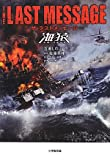 The Last Message Umizaru (Shogakukan Novel) (2010) ISBN: 4094085270 [Japanese Import]
