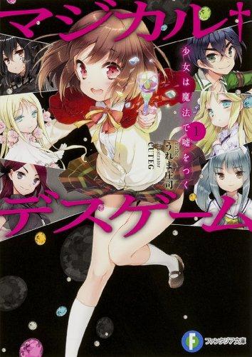 マジカルデスゲーム(1) 少女は魔法で嘘をつく (富士見ファンタジア文庫)