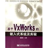 基于VxWorks的嵌入式系统及实验