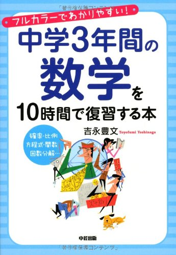 Chugaku sannenkan no sugaku o jujikan de fukushu suru hon : Furu kara de wakariyasui. ebook