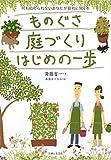 ものぐさ庭づくりはじめの一歩―何も始められないあなたが最初に開く本