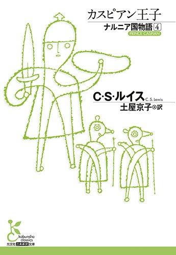 カスピアン王子 ナルニア国物語4 (古典新訳文庫)
