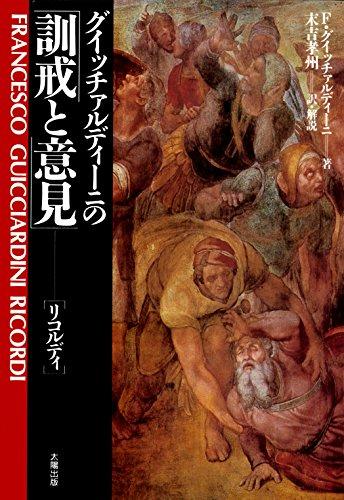 グイッチァルディーニの「訓戒と意見」―「リコルディ」