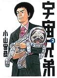 Uchu Kyodai 2 by Chuya Koyama (2008-06-01)