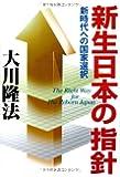 新生日本の指針―新時代への国家選択 (OR books)