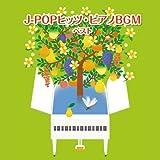 J-POPヒッツ・ピアノBGM ベスト キング・ベスト・セレクト・ライブラリー2019