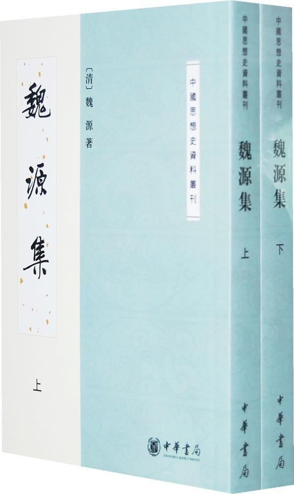 魏源集 (1976年) | 魏 源 |本 | ...