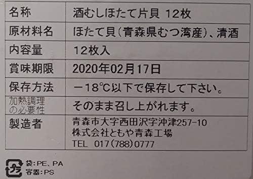 青森産 酒むし 帆立 浜ゆで ( 大 ) 12枚×20P ( 枚 8-9cm ) 冷凍 加熱用 業務用 激安