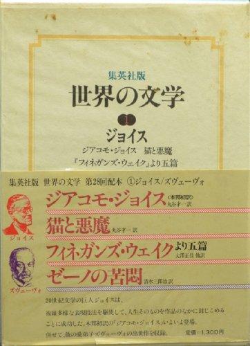 世界の文学〈1〉ジョイス,ズヴェーヴォ (1978年) ジアコモ・ジョイス 猫と悪魔 「フィネガンズ・ウエイク」より五編 ゼーノの苦悶