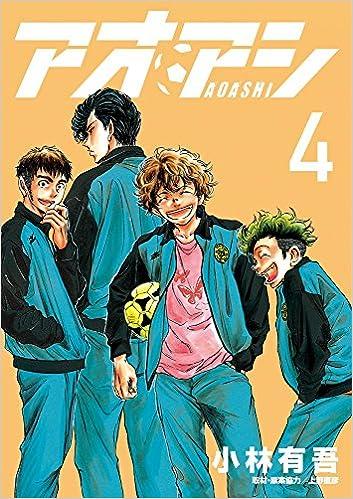 アオアシ 第01-04巻 [Ao Ashi vol 01-04]