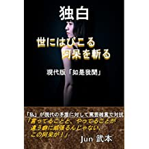 My Monologues as Ordinary People in Japan: GENDAIBAN NYOZEGAMON DOKUHAKU (OT SINKUTANKU) (Japanese Edition)