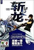 Ikki Tousen - Killing the Dragon -I(Chinese Edition)