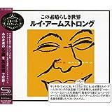 この素晴らしき世界‾ルイ・アームストロング・ベスト・セレクション[SHM-CD]