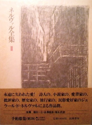 ネルヴァル全集〈2〉 (1975年)