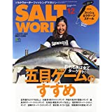 SALT WORLD 2019年12月号