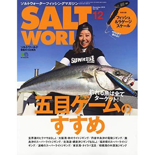 SALT WORLD 2019年12月号 画像