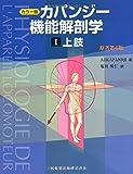 カラー版 カパンジー機能解剖学 I (1) 上肢 原著第6版