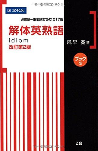 解体英熟語 改訂第2版[ブック型]