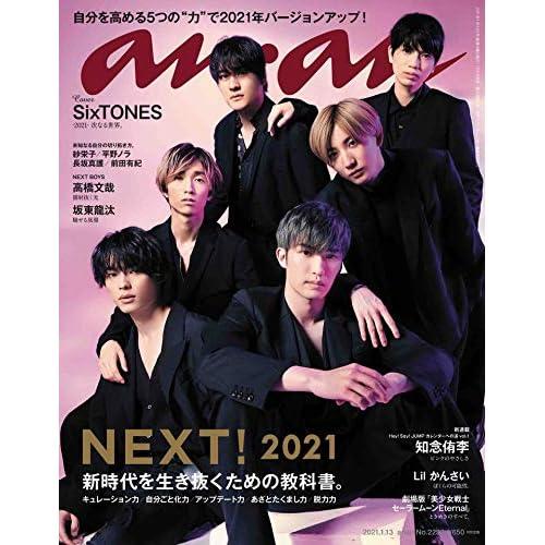 an・an 2021年 1/13号 表紙画像