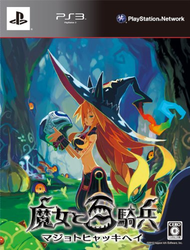 Majo to Hyakkihei [Limited Edition] [Japan Import] by Nippon Ichi Software