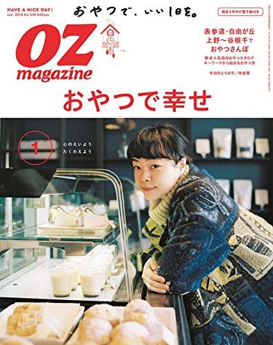 OZmagazine Petit 2018年 1月号 No.34 おやつでしあわせ(オズマガジンプチ)