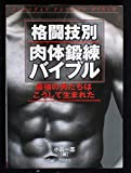 img - for Fighting Bible By Physical Training - The Most Powerful Men Are Born This Way [In Japanese Language] book / textbook / text book