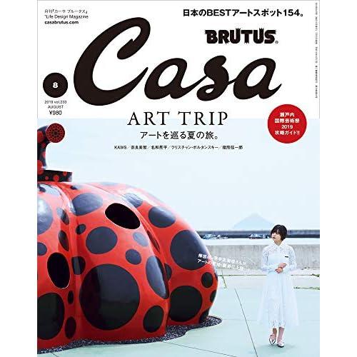 Casa BRUTUS 表紙画像