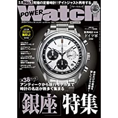 POWER Watch 最新号 サムネイル
