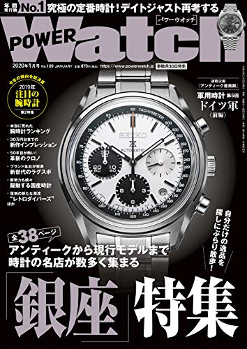 POWER Watch 最新号 表紙画像