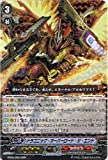 カードファイト!! ヴァンガード 【ドラゴニック・オーバーロード・ジ・エンド】【RRR】 BT05-005-RRR 《双剣覚醒》