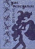 Yuri Monogatari Volume 2