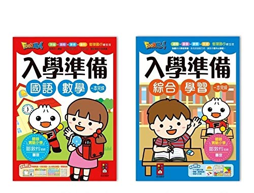 Food Superman Children's Home Practice Workbooks of Mandarin and Mathematics (Set of 2, Chinese Edition no Pinyin),Ages 5 to 7, 1st Grade, Basic Math, Telling Time, Chinese Phonic Reading and Writing by Food Superman