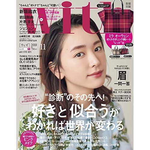with 2018年11月号 増刊 画像