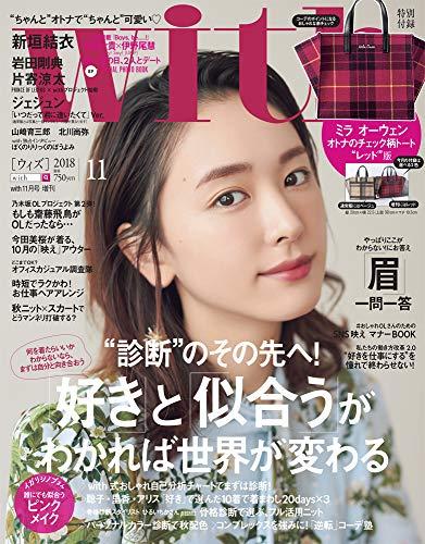 with 2018年11月号 増刊 画像 A