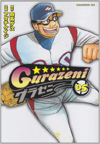 Gurazeni [Japanese Edition] [In Japanese] Vol.5