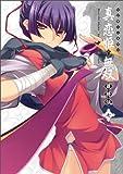 マジキュー4コマ 真・恋姫†無双 萌将伝 (7) (マジキューコミックス)