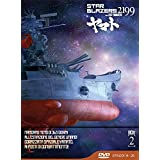 star blazers 2199 - box #02 (eps 14-26) (ltd) (3 dvd) box set dvd Italian Import