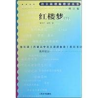 语文新课标必读丛书•红楼梦(增订版)(套装上下册)