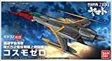 Mecha Collection Space Battleship Yamato 2199 Kosumozero
