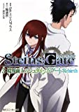 STEINS;GATE3  境界面上のシュタインズ・ゲート:Rebirth (角川スニーカー文庫)