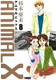 ANIMALX 8 (HMB S 6-8)