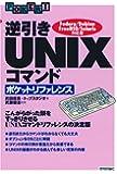 逆引き UNIXコマンドポケットリファレンス (POCKET REFERENCE)