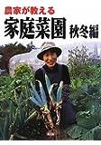 農家が教える 家庭菜園 秋冬編