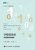 计算进化史 改变数学的命运 (图灵新知)