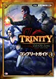 TRINITY Zill O'll Zero Complete Guide on