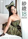 紗綾18 ゴシック ドール -GOSICK DOOL- [DVD]