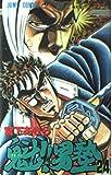 Sakigake! Otokojuku 24 (Jump Comics) (1990) ISBN: 4088526465 [Japanese Import]