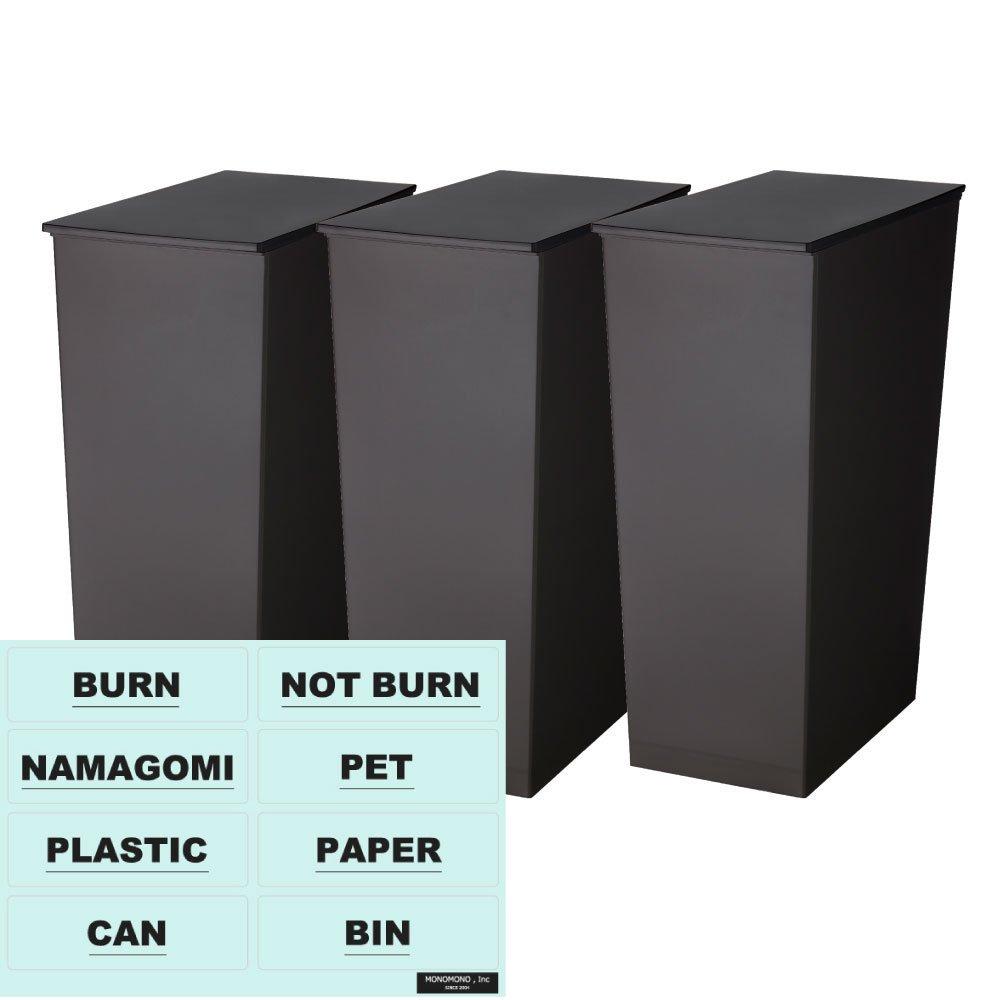 【暮らしの工夫】 ゴミ箱 + 分別シール(透明) kcud <クード> シンプル 3個セット KUDSP スリム ワイド ダストボックス 45リットル袋可 ふた付き おしゃれ キャスター (スリムブラック×3個) B0788MW5N5 スリムブラック×3個 スリムブラック×3個