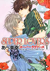 SUPER LOVERSイメージ