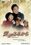 [DVD]愛があるから DVD-BOX2